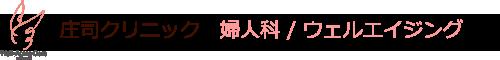 庄司クリニック 婦人科ホームページ